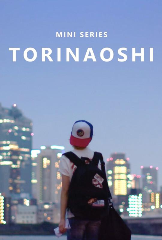 TORINAOSHI